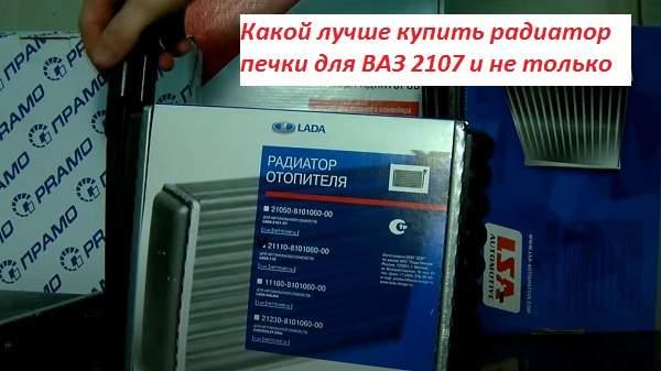 Купить радиатор печки ВАЗ 2107 – какой лучше выбрать и не пожалеть