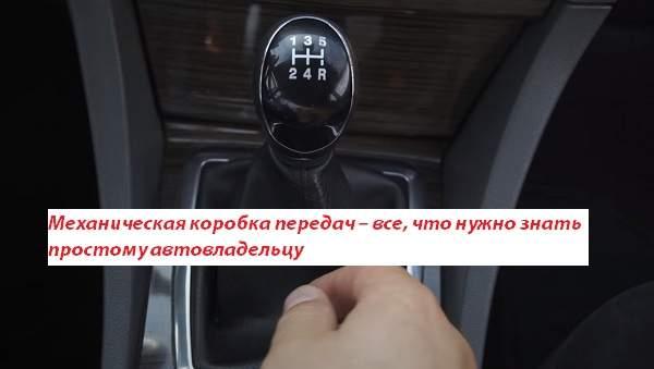Механическая коробка передач – все, что нужно знать начинающему автомобилисту