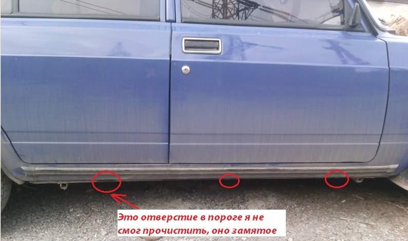 Дренажные отверстия в порогах моделей ВАЗ