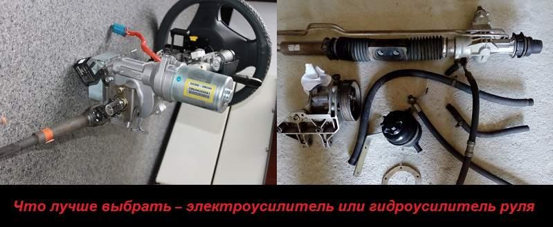 Электроусилитель или гидроусилитель, что лучше – сравним два типа усилителя и выберем лучшего