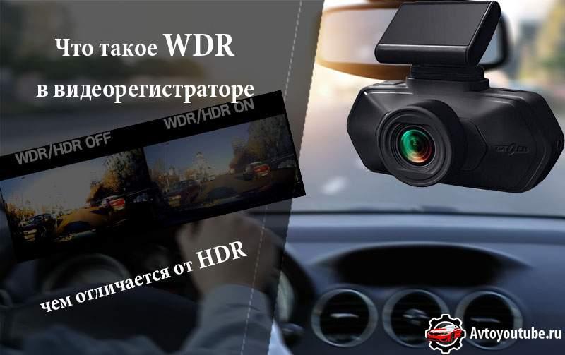 WDR в видеорегистраторе что это и чем отличается от HDR