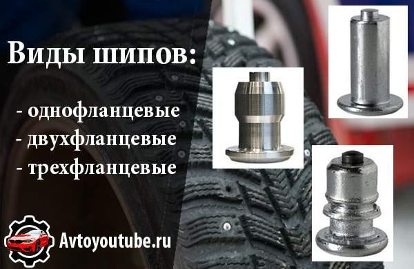 Какими бывают ремонтные шипы для зимних шин