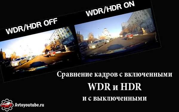 Сравнение качества кадров с функциями WDR и HDR в автомобильном регистраторе