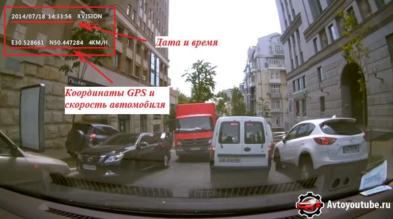 Наличие координат GPS и скорости движения автомобиля – хорошее доказательство с видеорегистратора