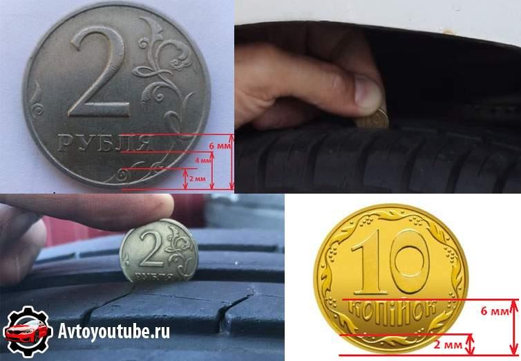 Как монетой измерить высоту протектора покрышки