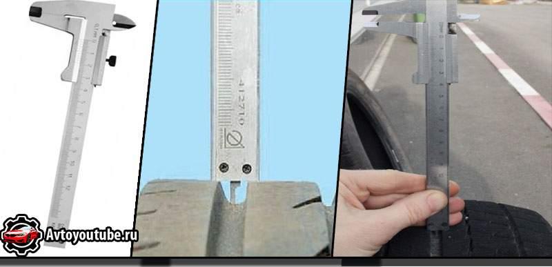 измерение глубины протектора штангенциркулем