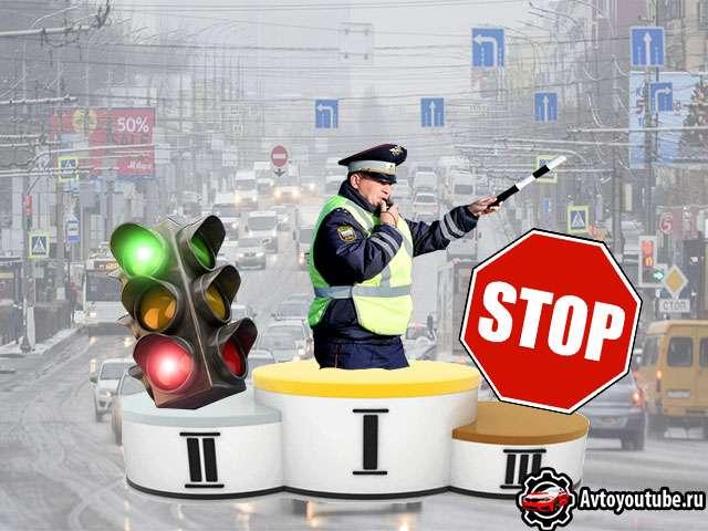 Кто главный на дороге или приоритет жестов регулировщика перед светофором и знаками