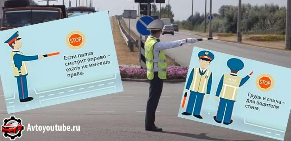 Запрещающие жесты регулировщика