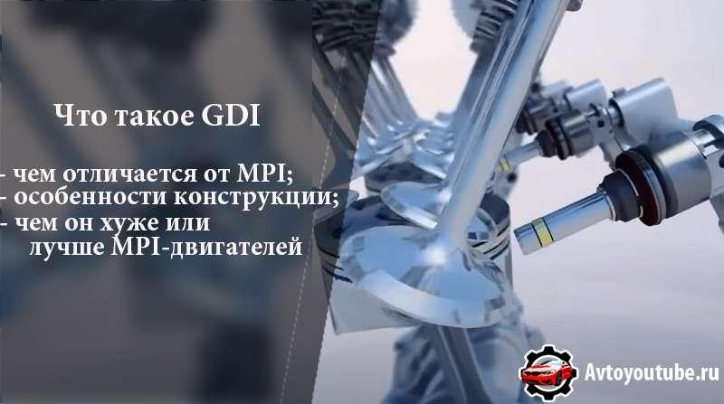 Что лучше GDI или MPI для автовладельцев