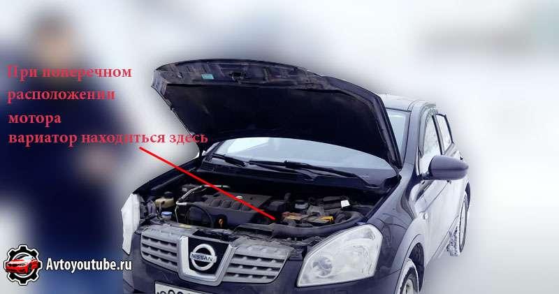 Осматриваем вариатор сверху при проверке подержанного автомобиля